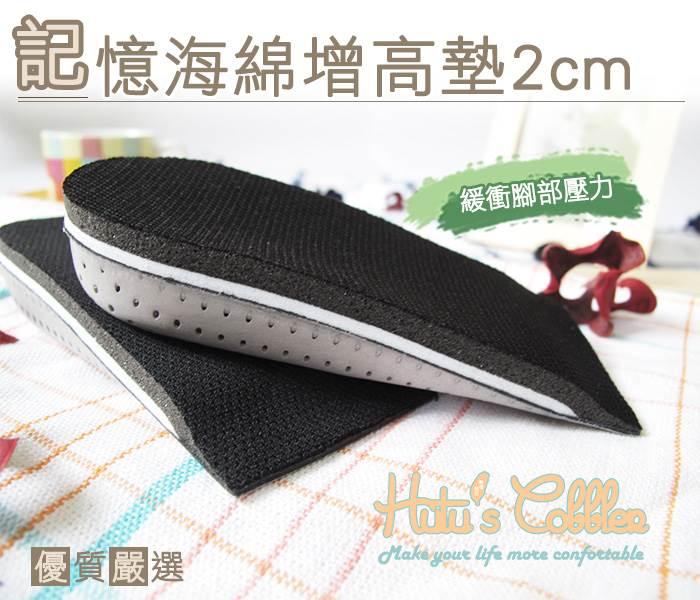 ○糊塗鞋匠○ 優質鞋材 B08記憶海棉增高墊2公分 高檔品質 記憶腳型更舒適 吸汗透氣