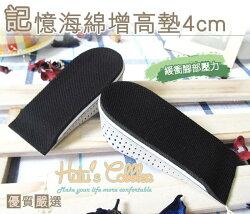 ○糊塗鞋匠○ 優質鞋材 B10記憶海棉增高墊4公分 高檔品質 記憶腳型更舒適 吸汗透氣