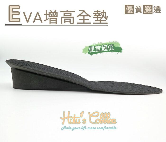 ○糊塗鞋匠○ 優質鞋材 B13 發泡EVA增高鞋墊 3.5cm 全墊透氣吸汗 超值划算