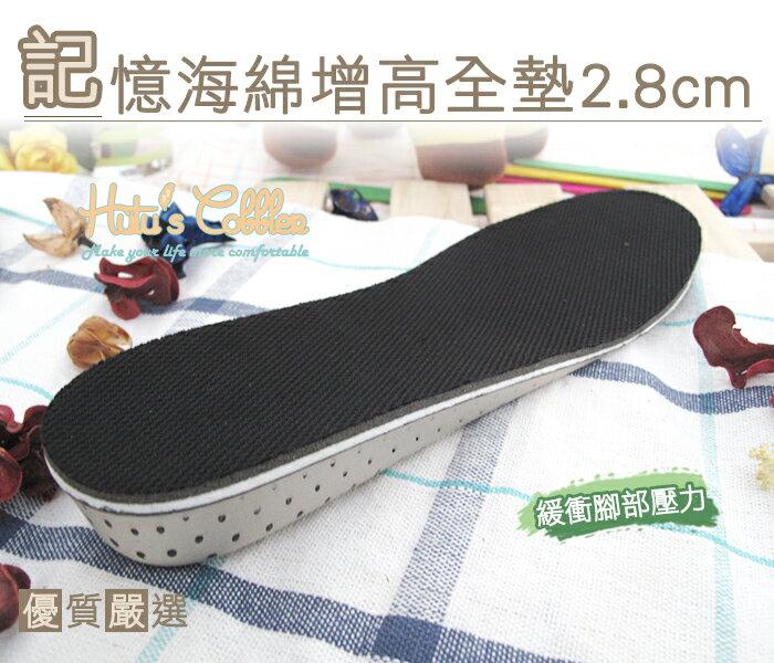 ○糊塗鞋匠○ 優質鞋材 B15 記憶海棉增高墊2.8公分 增高鞋墊 增高墊 全墊