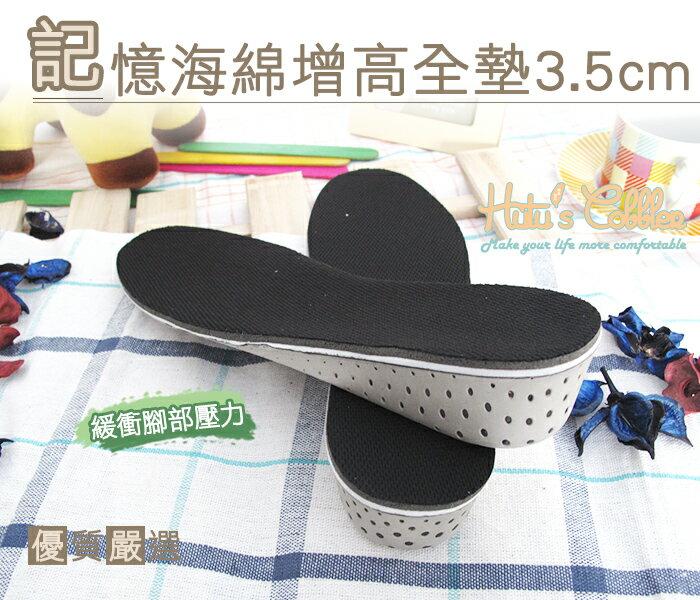 ○糊塗鞋匠○ 鞋材 B16 記憶海棉增高墊4公分 增高鞋墊 增高墊 全墊