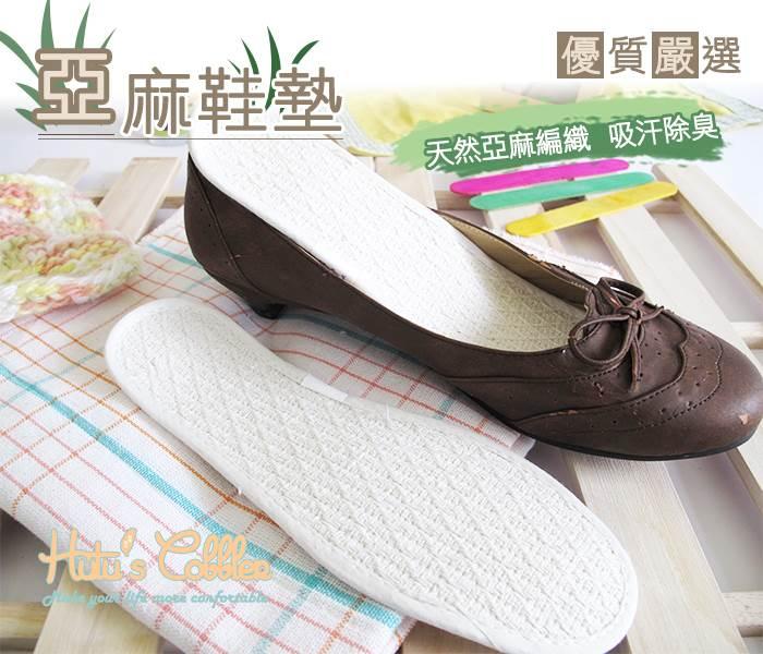 ○糊塗鞋匠○ 優質鞋材 C08天然亞麻鞋墊 透氣 抑菌 防臭 去溼氣 可水洗