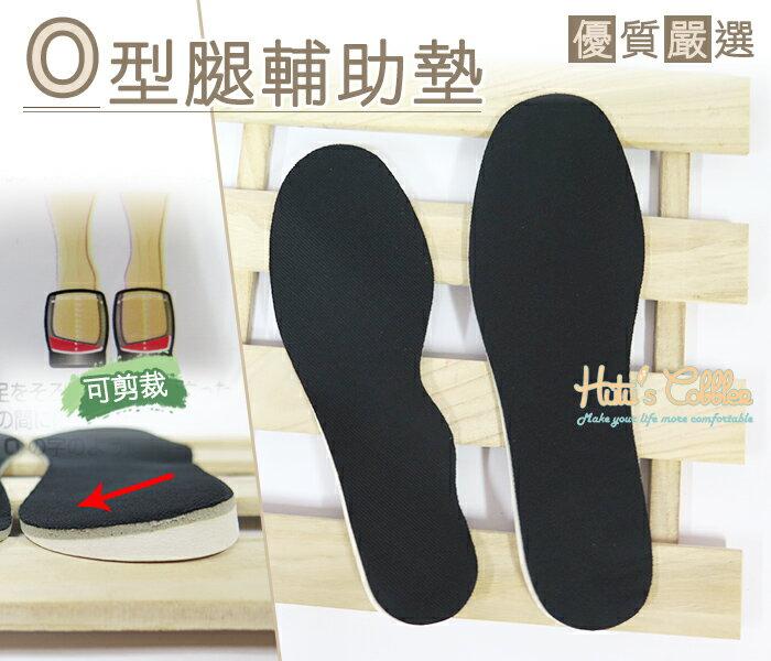 ○糊塗鞋匠○ 優質鞋材 C12 O型腿輔助鞋墊 竹碳抗菌防臭 外銷日本款