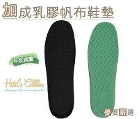 ○糊塗鞋匠○ 優質鞋材 C16台灣製造 5mm 加成乳膠帆布鞋墊 透氣 吸汗 布鞋 運動鞋用 0