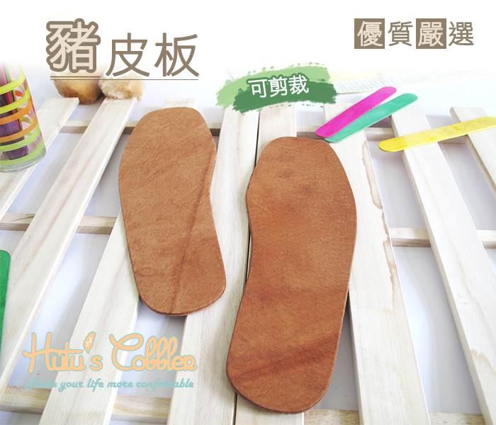 ○糊塗鞋匠○ 優質鞋材 C29 豚皮板鞋墊 耐用 防臭 透氣超吸汗 皮鞋專用 舒適軟豬皮