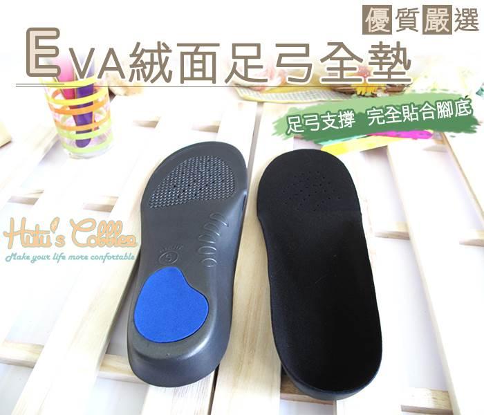 ○糊塗鞋匠○ 鞋材 C32 雙密度EVA絨面足弓全墊 抗震 保暖