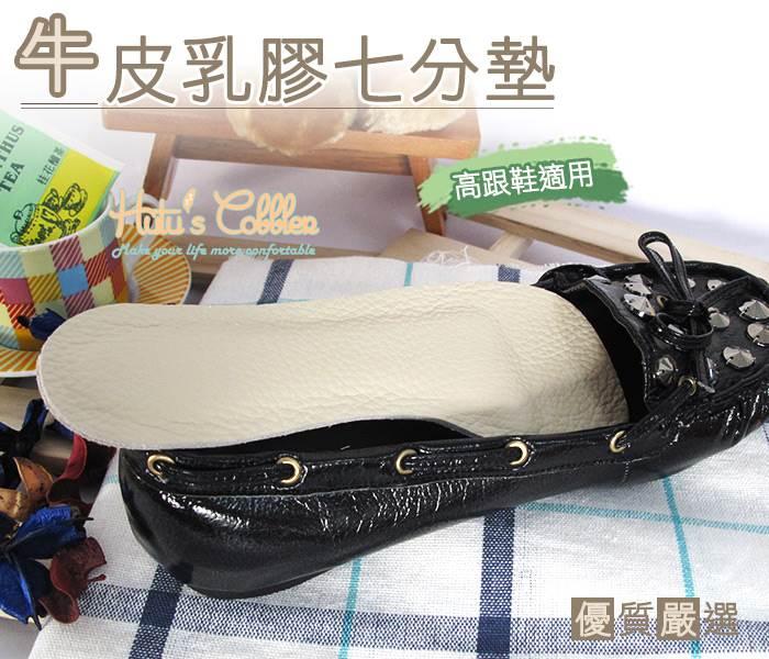 ○糊塗鞋匠○ 優質鞋材 C34 牛皮乳膠替換鞋墊 3M背膠 專櫃品質 涼鞋 高跟鞋 夏日必備