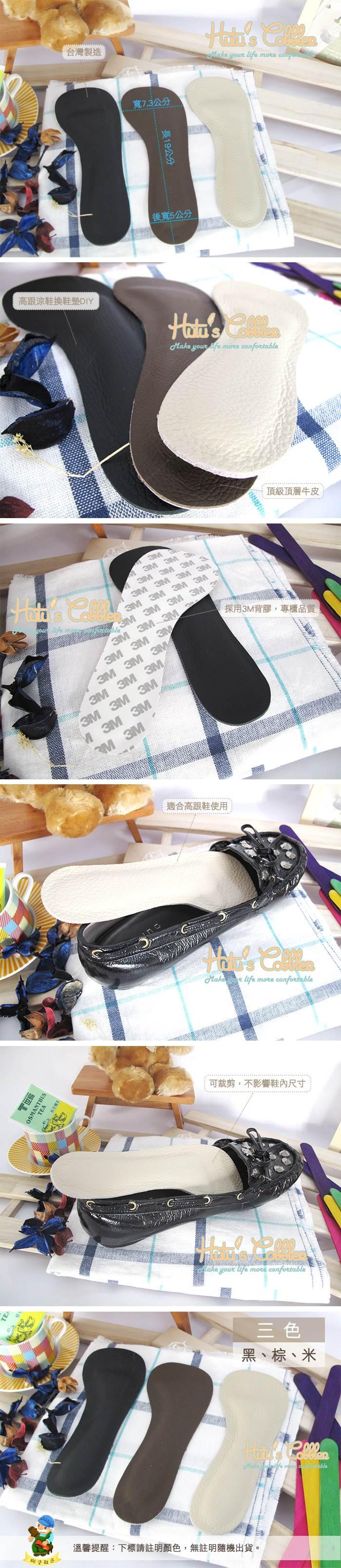 ○糊塗鞋匠○ 優質鞋材 C34 牛皮乳膠替換鞋墊 3M背膠 專櫃品質 涼鞋 高跟鞋 夏日必備 1