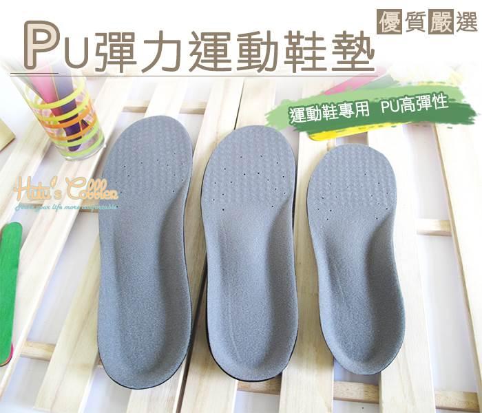 ○糊塗鞋匠○ 優質鞋材 C37 PU彈力運動鞋墊 高彈性 氣墊鞋墊 減震吸壓 全size