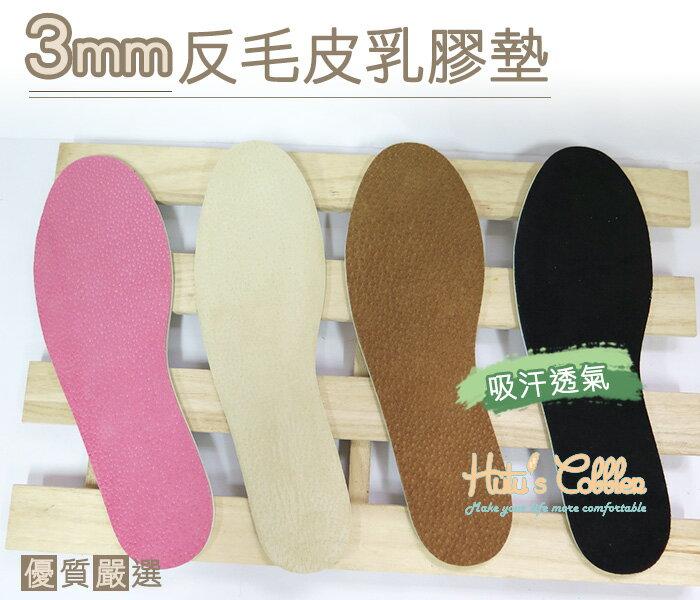 ○糊塗鞋匠○ 優質鞋材 C47 台灣製造 3mm豬皮透氣乳膠鞋墊 豬反毛皮 毛絨超吸汗
