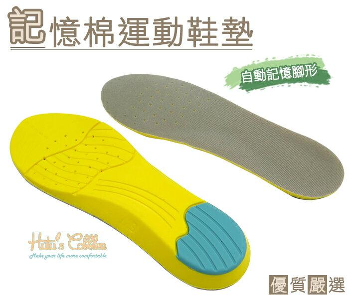 ○糊塗鞋匠○ 優質鞋材 C51 記憶棉運動鞋墊 記憶腳形 柔軟減壓 運動可用