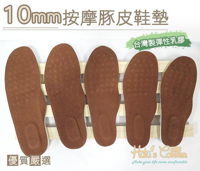 ○糊塗鞋匠○ 優質鞋材 C52 台灣製造 10mm按摩乳膠豚皮鞋墊 豚皮30秒快速吸汗除臭