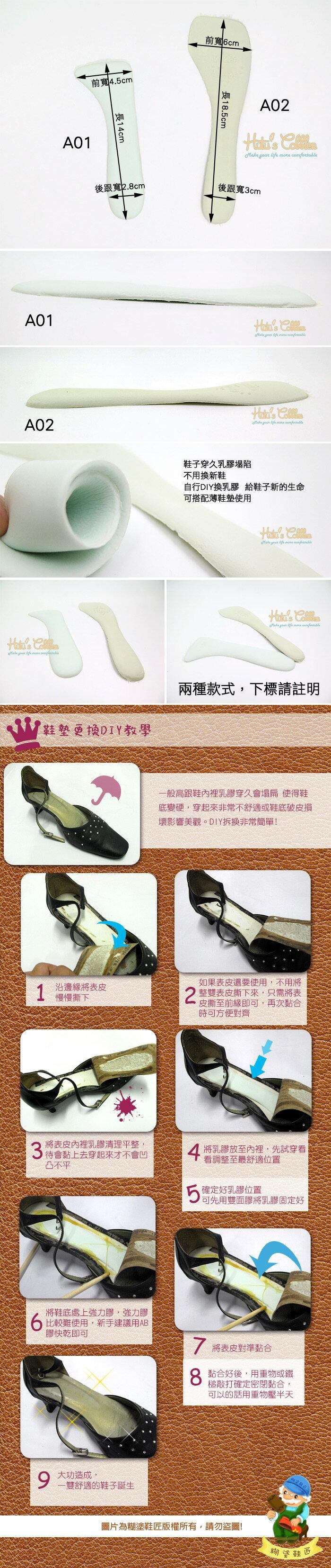 ○糊塗鞋匠○ 優質鞋材 C61 台灣製造 高跟乳膠替換鞋墊 DIY鞋墊 不用買新鞋 1