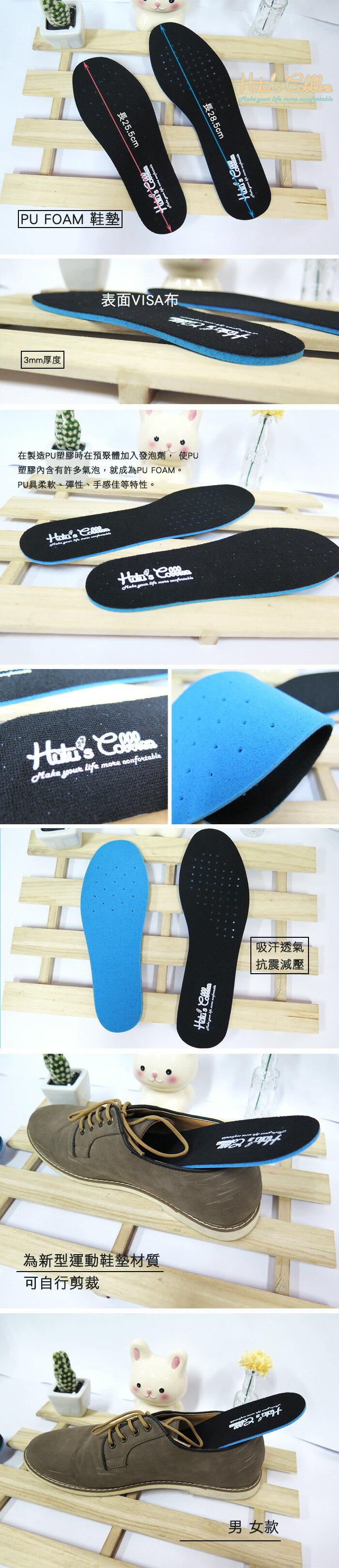 ○糊塗鞋匠○ 優質鞋材 C66 台灣製造 4mm PU FOAM鞋墊 3mm 透氣 新型運動鞋墊材質 1