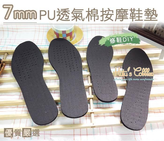 ○糊塗鞋匠○ 優質鞋材 C71 台灣製造 10mm 7mmPU透氣棉按摩鞋墊 獨家研發 顆粒設計