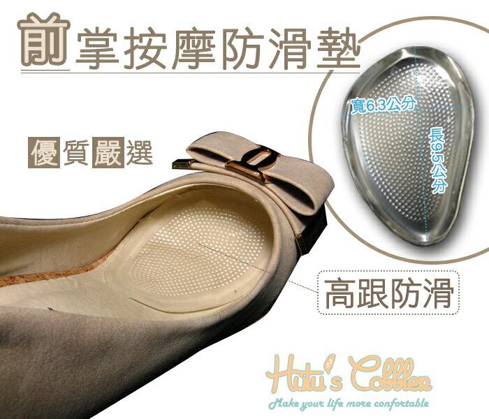 ○糊塗鞋匠○ 優質鞋材 D01高品質 自黏隱形按摩前掌防滑墊 減壓/高跟 防前滑