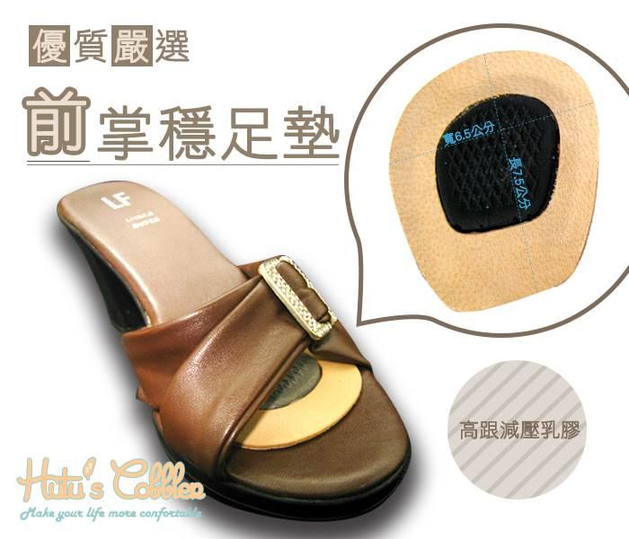 ○糊塗鞋匠○ 優質鞋材 D02羊皮前掌穩足墊 高跟鞋 減輕前掌壓力