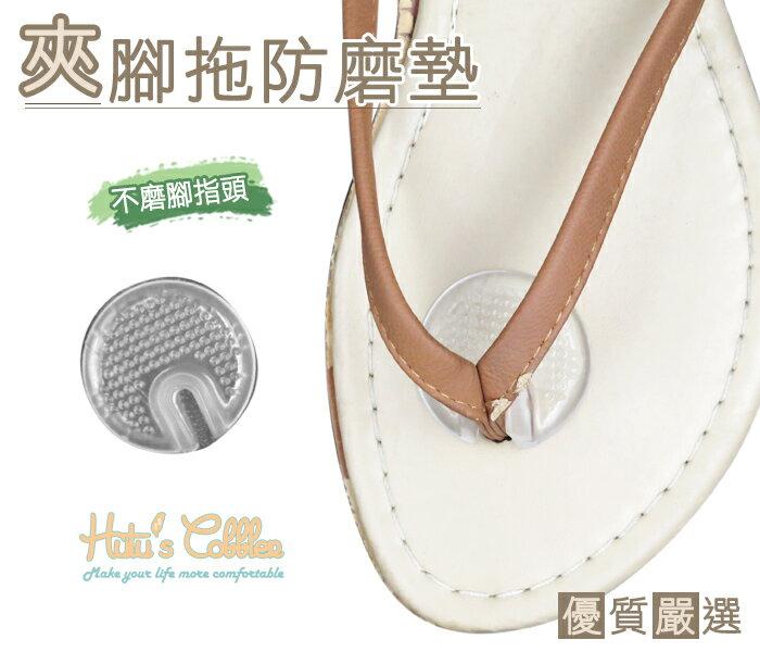 ○糊塗鞋匠○ 優質鞋材 D12自黏人字拖/夾腳拖 夾腳處防磨墊 超黏不會掉