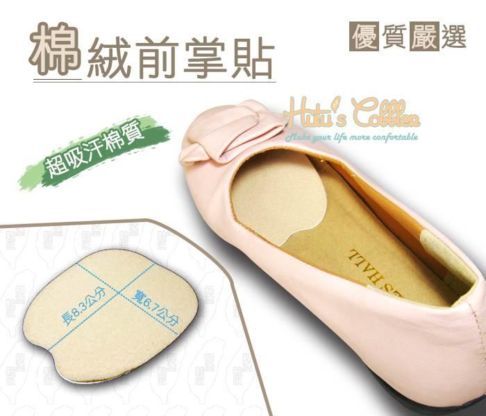 ○糊塗鞋匠○ 優質鞋材 D14自黏棉絨前掌貼 可裁剪當任意貼 防磨 防咬腳