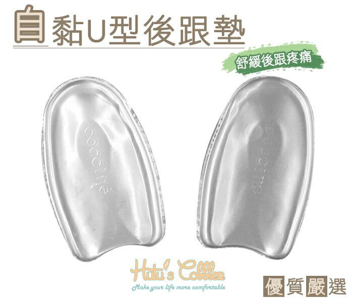 ○糊塗鞋匠○ 優質鞋材 E11 自黏隱形U型後跟墊 後跟舒壓 透明隱形 高跟涼鞋可用
