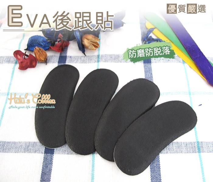 ○糊塗鞋匠○ 優質鞋材 F13 EVA後跟貼 3mm 超輕 防磨 防掉鞋