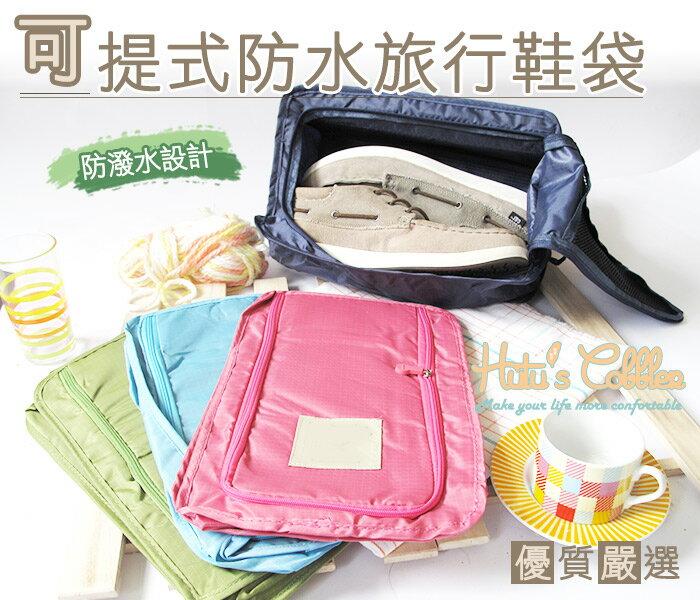 ○糊塗鞋匠○ 優質鞋材 G15 韓系旅行可提式防水立體鞋袋 鞋盒 收納盒 四色