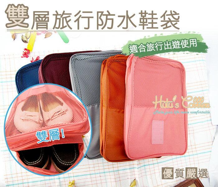 ○糊塗鞋匠○ 鞋材 G38 韓式雙層旅行防水鞋袋 加大容量 可裝3雙 旅行 出遊 超強