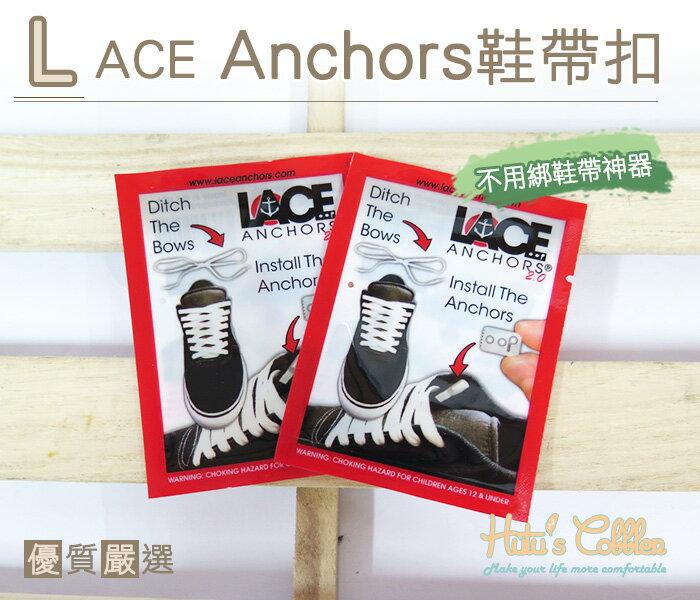 ○糊塗鞋匠○ 鞋材 G46 Lace Anchors鞋帶扣 風靡美國 懶人鞋帶扣 潮流