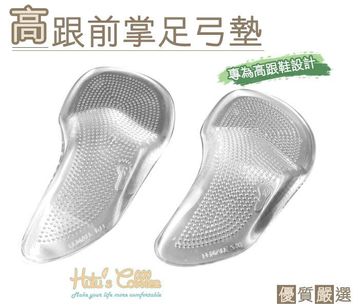 ○糊塗鞋匠○ 鞋材 H12 矽膠前掌足弓墊 高跟鞋 減壓 填補足弓空虛 更舒適