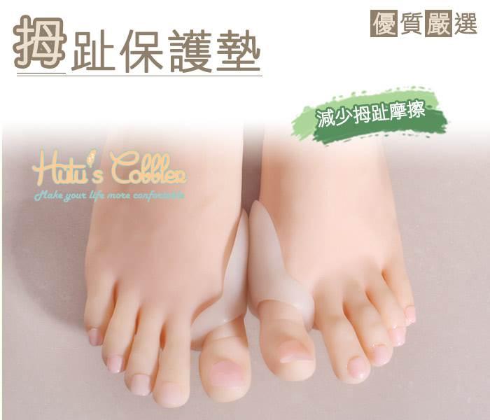 ○糊塗鞋匠○ 優質鞋材 J02超優質軟矽膠 腳拇指保護墊