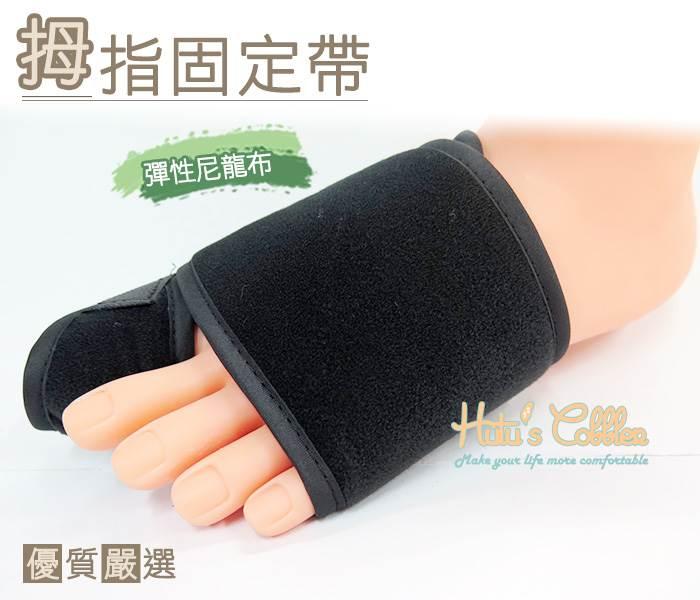 ○糊塗鞋匠○ 鞋材 J27 拇指固定帶 拇指固定套 固定拇指 彈性尼龍布