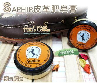 ○糊塗鞋匠○ 優質鞋材 K41 法國SAPHIR皮革肥皂膏 溫和不傷革 頭層皮用 高級皮件LV
