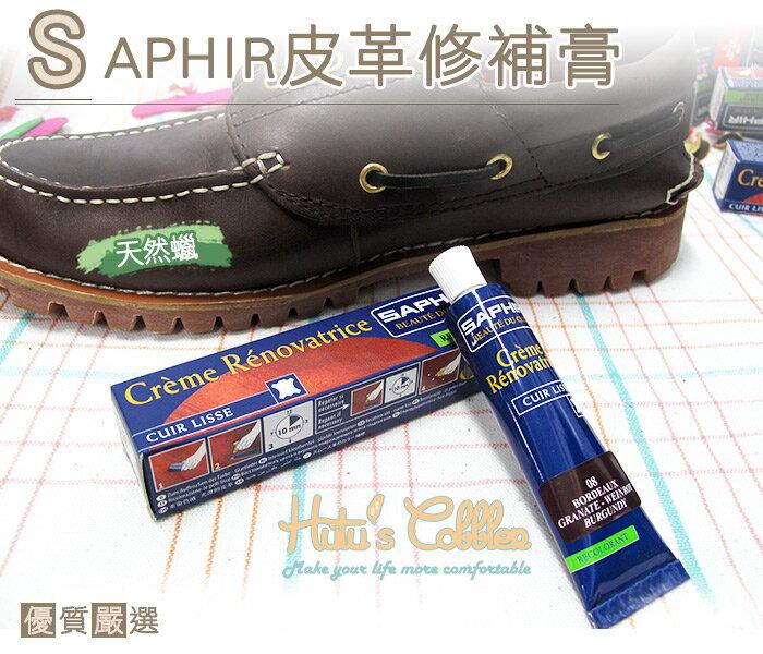 ○糊塗鞋匠○ 優質鞋材 K46 法國SAPHIR皮革修補膏 專業皮革染劑 皮革補色鞋油 40色