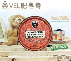 ○糊塗鞋匠○ 優質鞋材 K58 法國AVEL肥皂膏 去除皮革髒污 牛皮 真皮