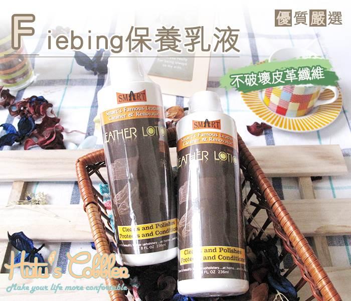 ○糊塗鞋匠○ 鞋材 L37 Fiebing保養乳液 水性 天然合成 小羊皮 苯染皮 ~