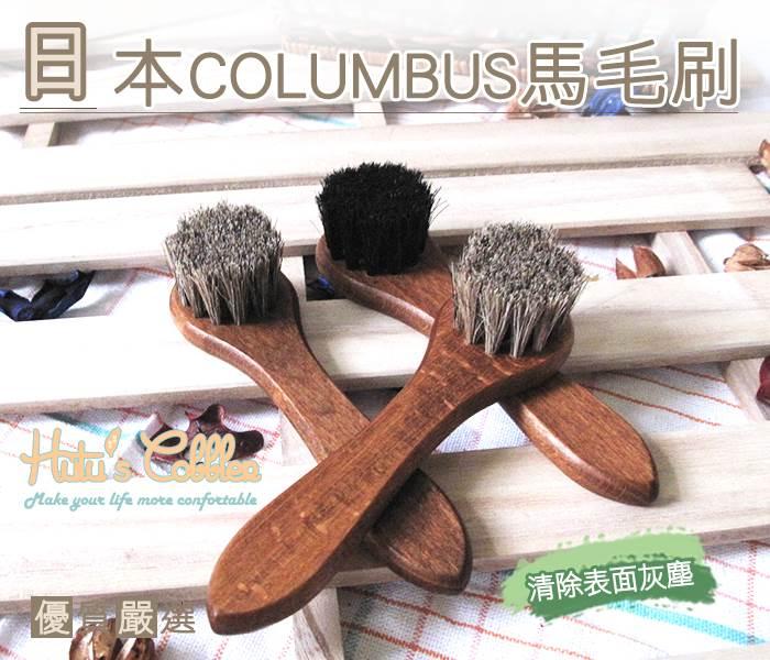 ○糊塗鞋匠○ 優質鞋材 P16 德國製造 日本COLUMBUS高級握柄式柔軟馬毛刷 鞋刷 上油 乳液