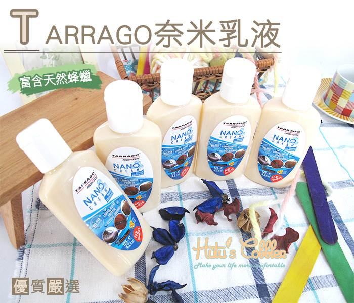 ○糊塗鞋匠○ 鞋材 L52 西班牙Tarrago奈米保養乳液 含天然蜂蠟 呵護