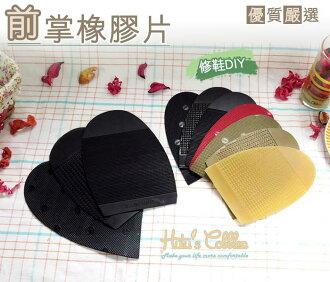 ○糊塗鞋匠○ 優質鞋材 N18 台灣製造 前掌橡膠片 休閒鞋後跟 修皮鞋 DIY