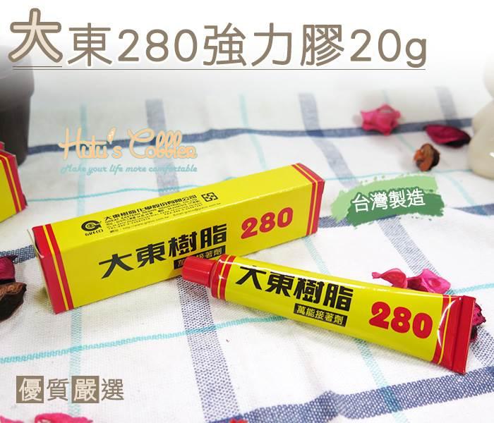 ○糊塗鞋匠○ 優質鞋材 N21 台灣製造 大東280強力膠 20g 適用木材 皮革 橡膠 金屬 玻璃