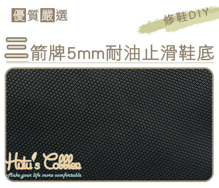 ○糊塗鞋匠○ 優質鞋材 N28 台灣製造 三箭牌5mm耐油止滑橡膠片黑色 大張止滑底 天皮 修鞋DIY