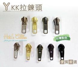 糊塗鞋匠 優質鞋材 台灣製 拉鍊頭 外套 包包 鞋子 皮夾 DIY 維修