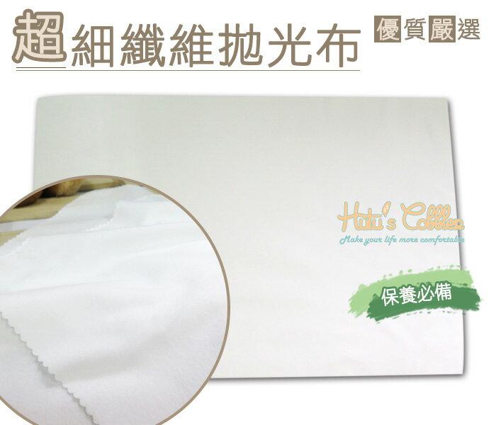 ○糊塗鞋匠○ 優質鞋材 P06 台灣製造 超細纖維拋光布 上油擦拭布 可水洗