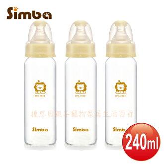 【捷思貝 親子寵物家居】小獅王辛巴 超輕鑽標準玻璃大奶瓶(240ml) 優惠3入組