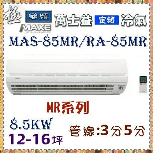 <br/><br/>  新規格CSPF更省電【萬士益冷氣】8.5kw 極定頻12-16坪 一對一《MAS-85MR/RA-85MR》<br/><br/>