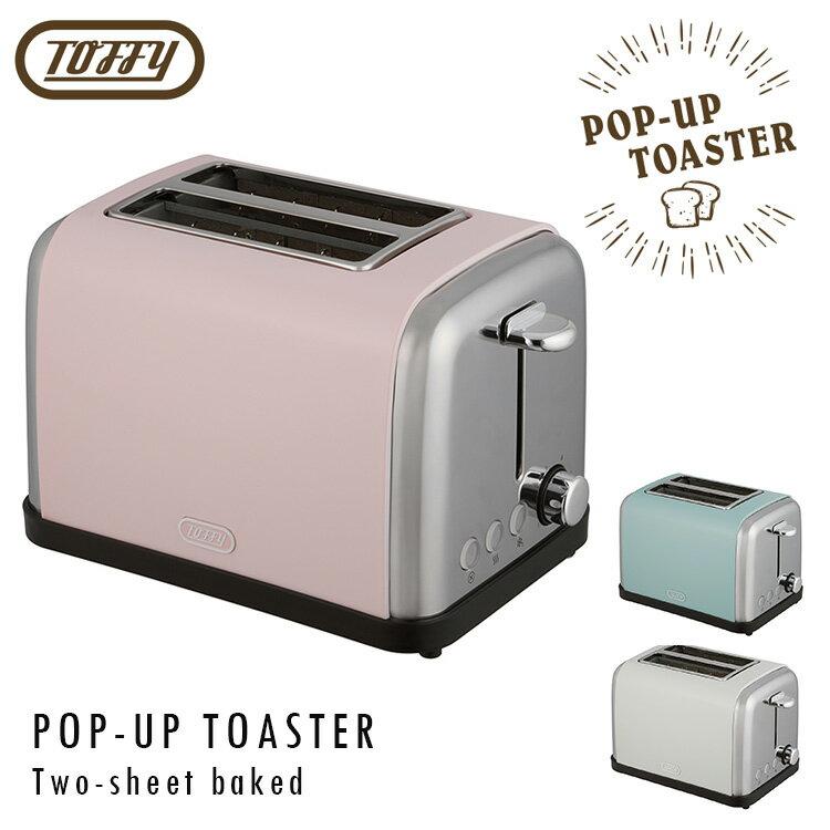 日本 Toffy 烤吐司機 烤麵包機 ladonna-k-pt1 3色 懷舊復古造型 烤麵包機 時尚可愛 搬家祝賀 禮物