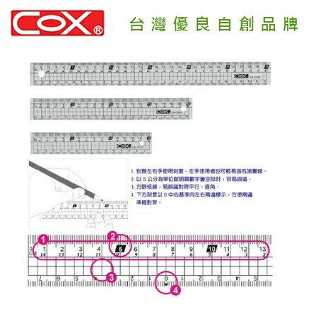 COX三燕CR-150015CM多功能塑膠直尺支