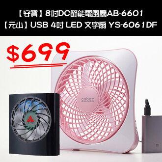 《買8吋送4吋》8吋DC節能電風扇 (隨機出貨) +【元山】USB 4吋 LED 文字扇 YS-6061DF