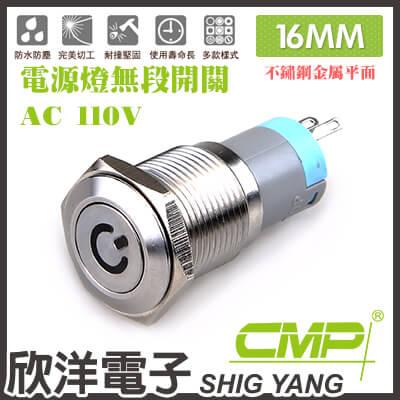 ※ 欣洋電子 ※ 16mm不鏽鋼金屬電源燈平面無段開關AC110V / S1603A-110V 藍、綠、紅、白、橙 五色光自由選購/ CMP西普