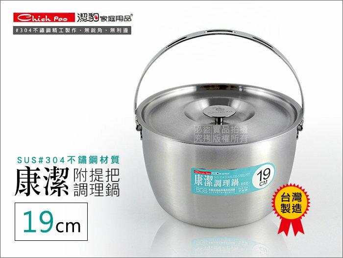 快樂屋? 台灣製 潔豹/康潔系列 特厚#304附提把不鏽鋼調理鍋 19cm 含鍋蓋
