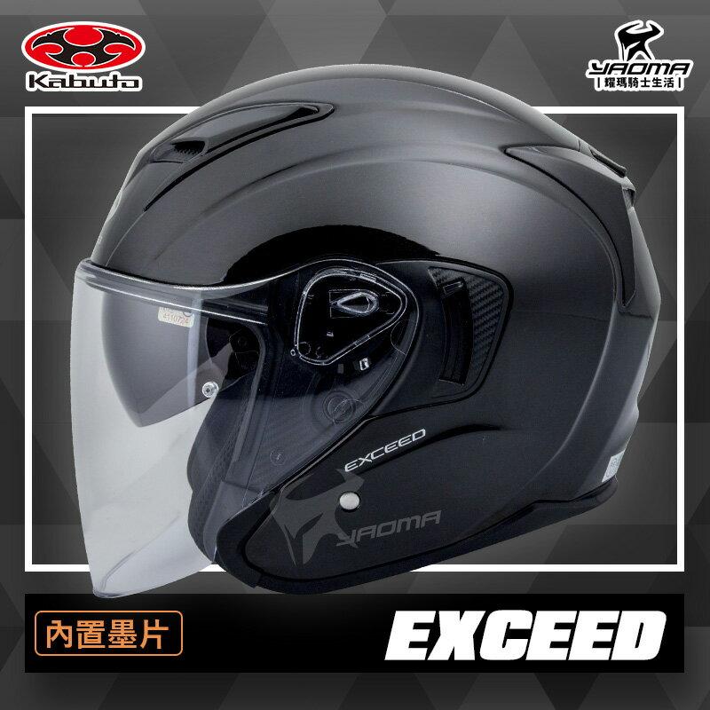 OGK安全帽 EXCEED 素色 亮黑  內遮陽鏡片 內鏡 內襯可拆 半罩帽 3/4罩 進口帽 耀瑪騎士